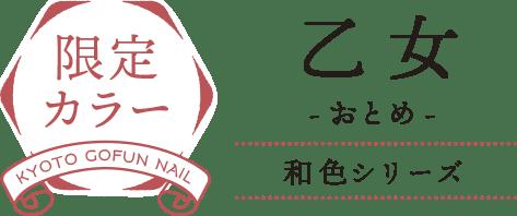 【限定カラー】和色シリーズ乙女(おとめ)