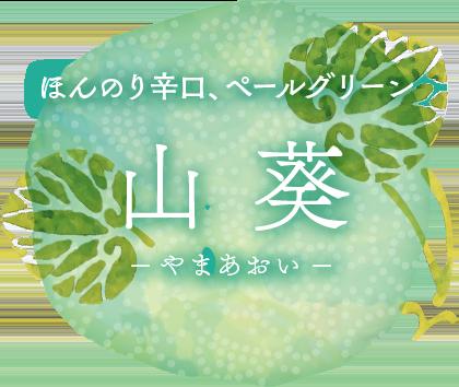 ほんのり辛口、ペールグリーン「山葵(やまあおい)」