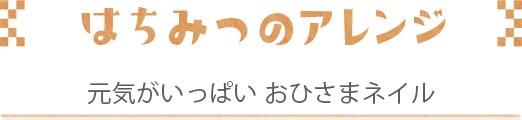 はちみつのアレンジ