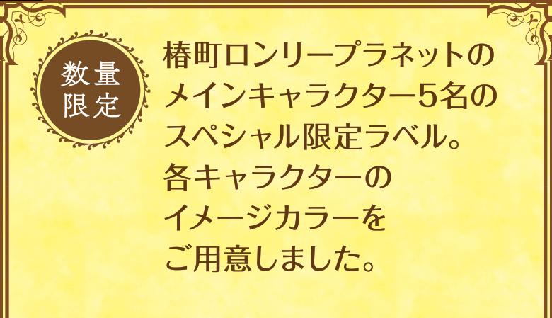 椿町ロンリープラネットメインキャラクター5名のスペシャル限定ラベル。各キャラクターのイメージをご用意しました。