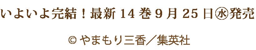いよいよ完結!最新14巻9月25日水発売