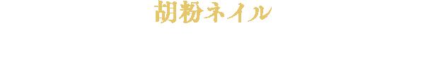 胡粉ネイル 冬の小箱 2019 御灯明(みあかし)