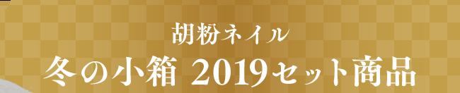 胡粉ネイル 冬の小箱 2019セット商品