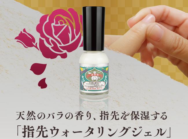 天然のバラの香り、指先を保湿する 「指先ウォータリングジェル」