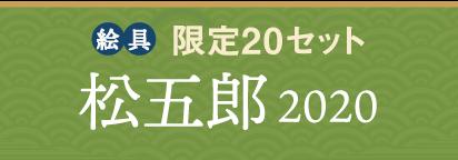 松五郎2020セット