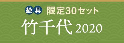 竹千代2020セット