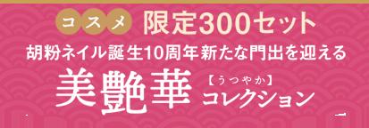 胡粉ネイル⽣誕10周年新たな⾨出を迎える美艶華コレクション