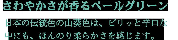 さわやかさが香るペールグリーン「日本の伝統色の山葵色は、ピリッと辛口な中にも、ほんのり柔らかさを感じます。」