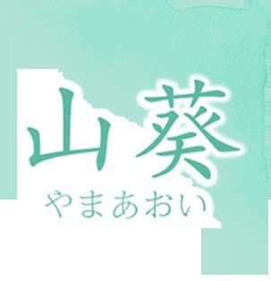 山葵(やまあおい)