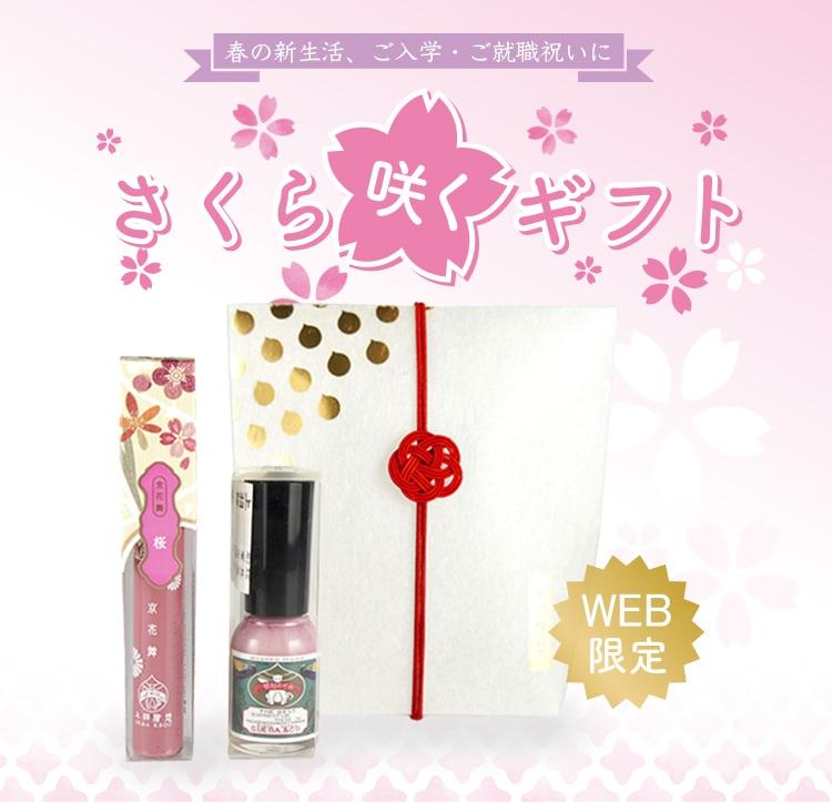【WEB限定】春の新生活、ご入学・ご就職祝いに。さくら咲くギフト