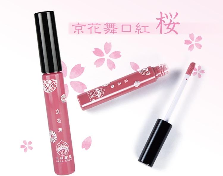 京花舞口紅桜