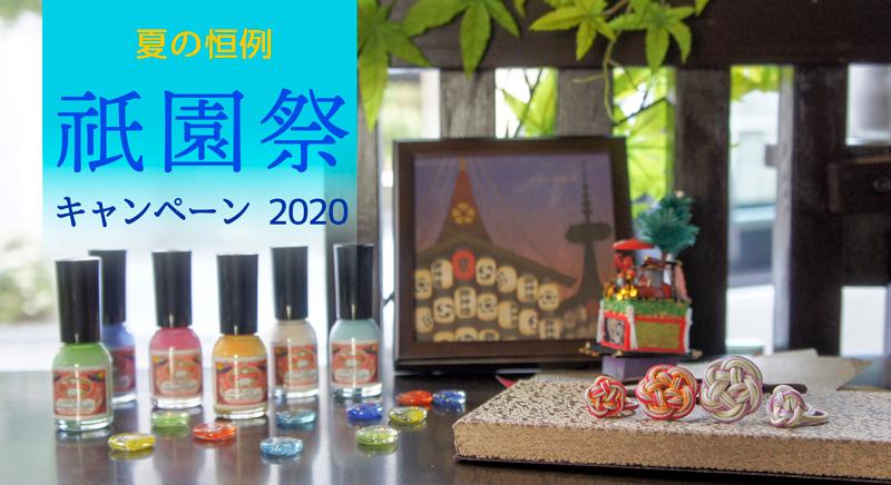 祇園祭キャンペーン2020
