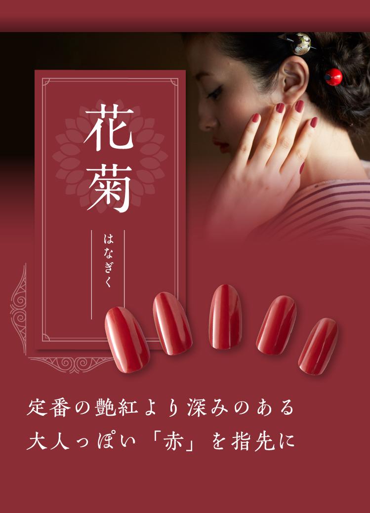 「胡粉ネイル 花菊(はなぎく)」定番の艶紅より深みのある大人っぽい「赤」を指先に