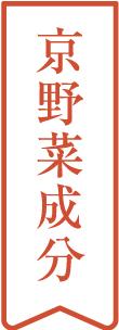 京野菜成分