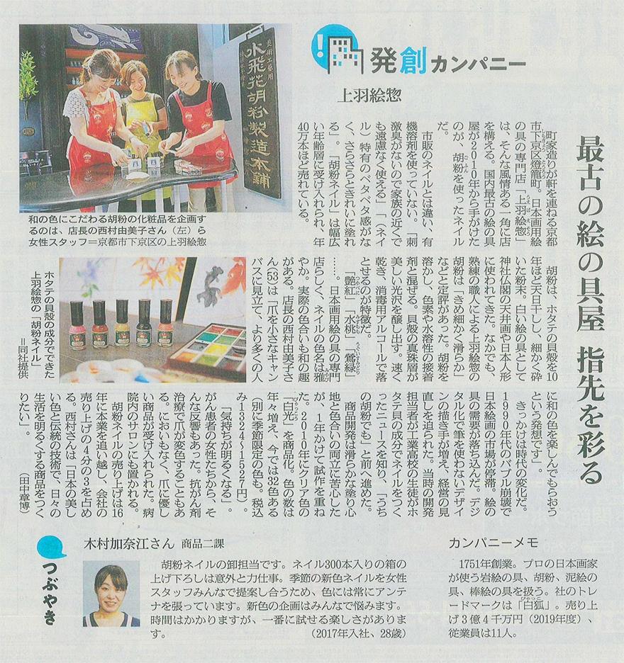 朝日新聞夕刊で上羽絵惣が紹介されました!