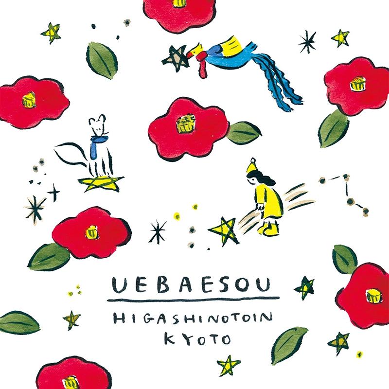 毎年恒例、大人気イラストレーター鬼頭祈さん描き下ろしのメッセージカード