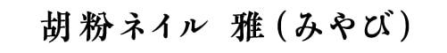 胡粉ネイル 雅(みやび)