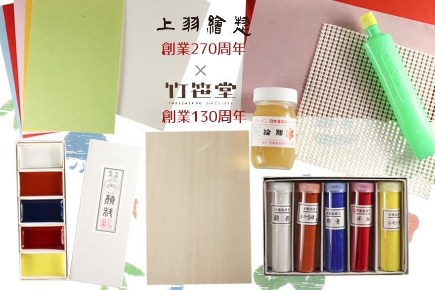 竹笹堂コラボ版画セット