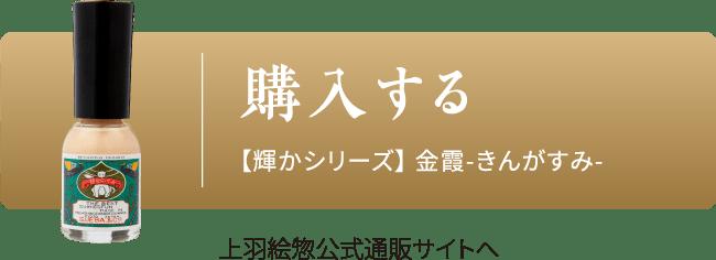 購入する 【輝かシリーズ】 金霞-きんがすみ- 上羽絵惣公式通販サイトへ