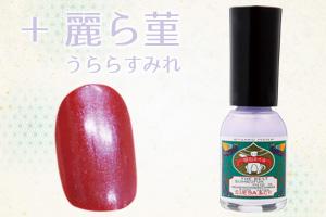 艶紅+麗ら菫
