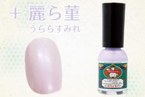 胡粉+麗ら菫