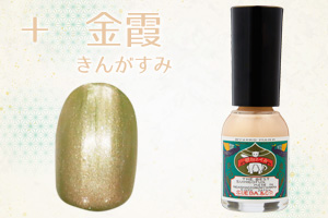鶯緑+金霞
