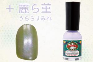 鶯緑+麗ら菫