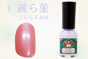 桃花色+麗ら菫