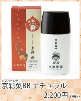 京彩菜BB ナチュラル