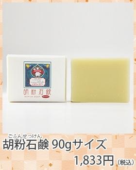 胡粉石鹸90gサイズ