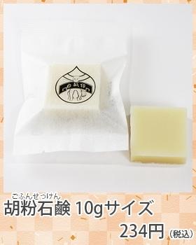 胡粉石鹸10gサイズ