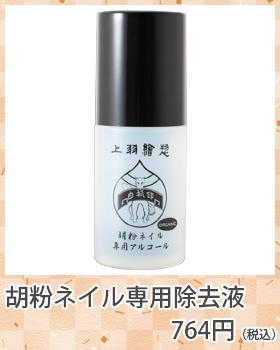 胡粉ネイル専用除去液