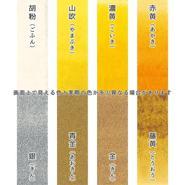 胡粉(ごふん)/山吹(やまぶき)/濃黄(こいき)/赤黄(あかき)/銀(ぎん)/青金(あおきん)/金(きん)/藤黄(とうおう)