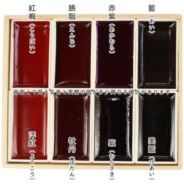 紅梅(こうばい)/臙脂(えんじ)/赤紫(あかむら)/藍(あい)/洋紅(ようこう)/牡丹(ぼたん)/紫(むらさき)/美藍(びあい)