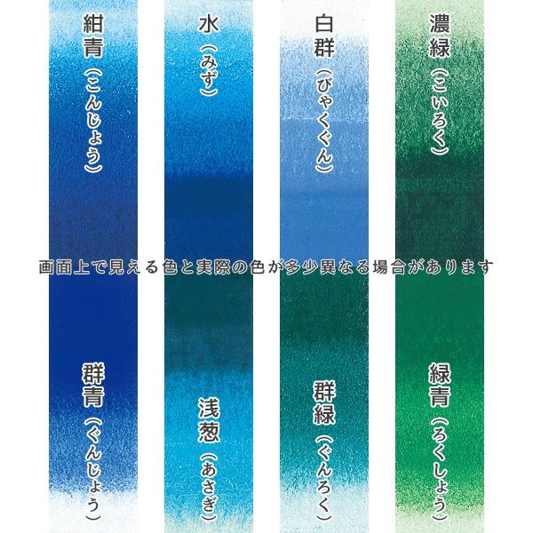 紺青(こんじょう)/水(みず)/白群(びゃくぐん)/濃緑(こいろく)/群青(ぐんじょう)/浅葱(あさぎ)/群緑(ぐんろく)/緑青(ろくしょう)