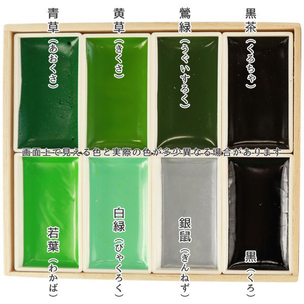 青草(あおくさ)/黄草(きくさ)/鶯緑(うぐいすろく)/黒茶(くろちゃ)/若葉(わかば)/白緑(びゃくろく)/銀鼠(ぎんねず)/黒(くろ)