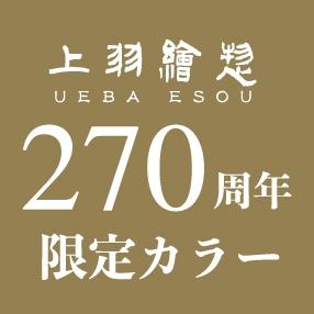 上羽絵惣270周年限定カラー