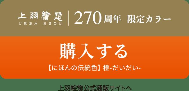 購入する 【にほんの伝統色】 橙-だいだい- 上羽絵惣公式通販サイトへ