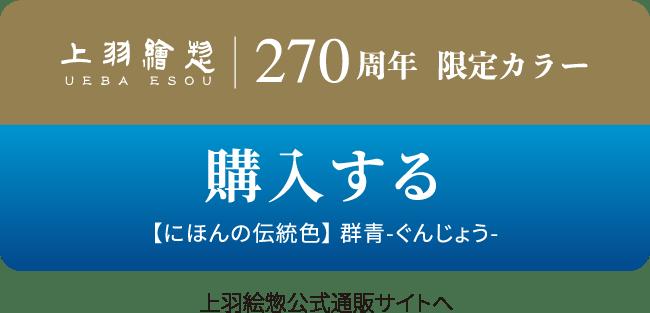 購入する 【にほんの伝統色】 群青-ぐんじょう- 上羽絵惣公式通販サイトへ