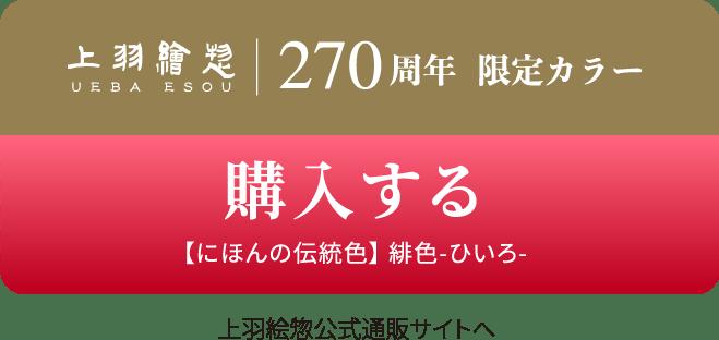 購入する 【にほんの伝統色】 緋色-ひいろ- 上羽絵惣公式通販サイトへ