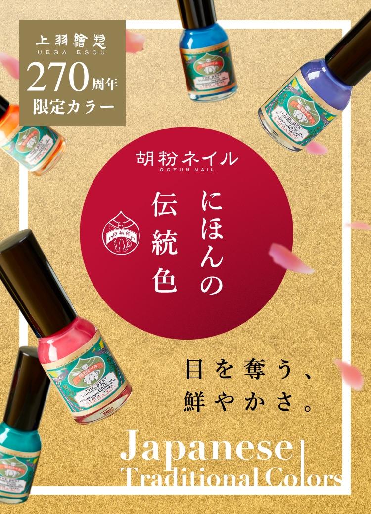 上羽絵惣270周年限定カラー にほんの伝統色