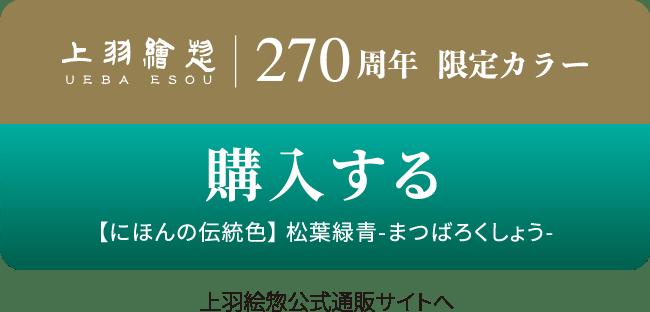 購入する 【にほんの伝統色】 松葉緑青-まつばろくしょう- 上羽絵惣公式通販サイトへ