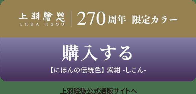 購入する 【にほんの伝統色】 紫紺-しこん- 上羽絵惣公式通販サイトへ