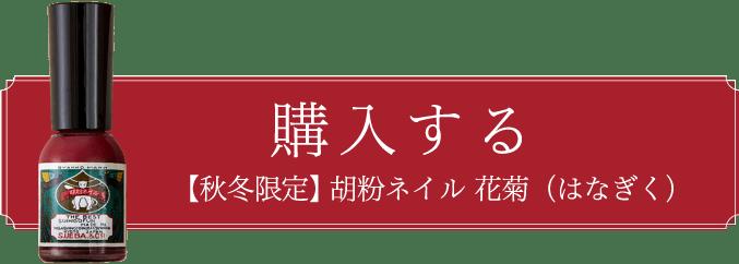 購入する 【秋冬限定】 胡粉ネイル 花菊(はなぎく)