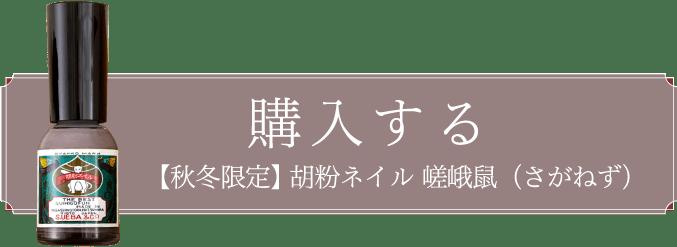 購入する 【秋冬限定】 胡粉ネイル  嵯峨鼠(さがねず)