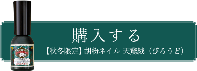 購入する 【秋冬限定】 胡粉ネイル  天鵞絨(びろうど)
